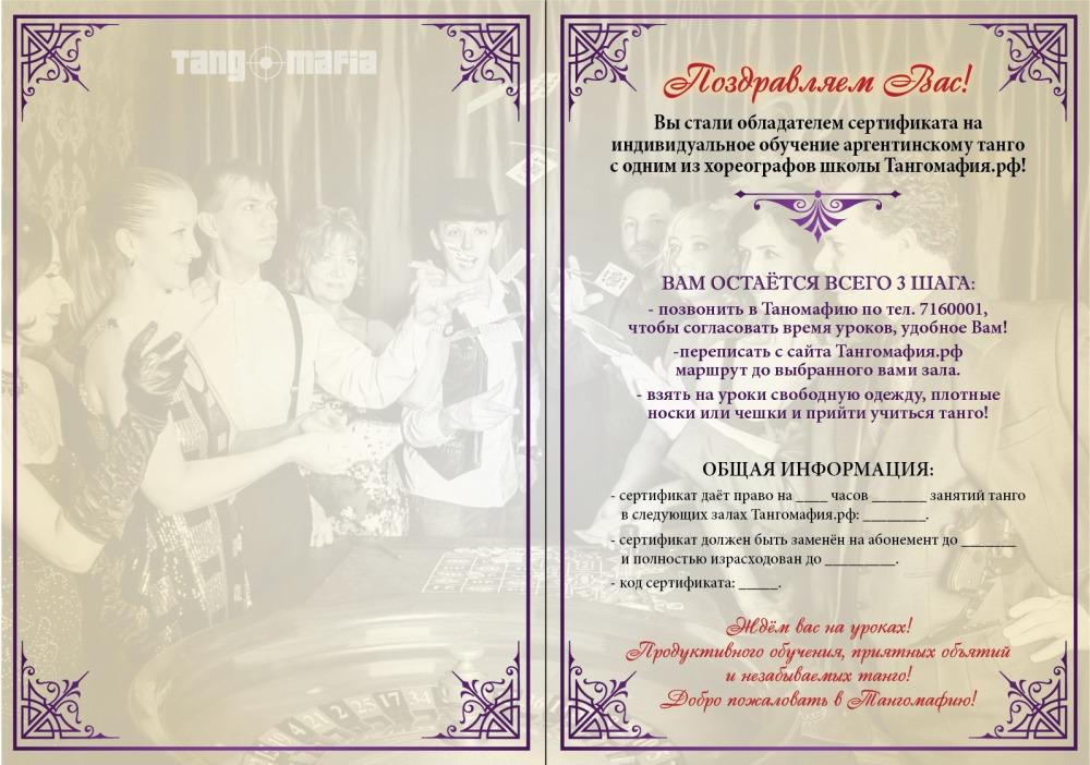 подарочный сертификат на танго, индивидуальные и групповые уроки аргентинского танго